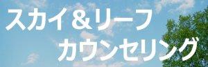 横浜,上大岡,スカイ&リーフバナー